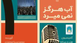 اولین پادکست فرهنگی هنری انوارالزهرا سلام الله علیها منتشر شد