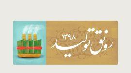 پیام نوروزی رهبر انقلاب اسلامی به مناسبت عید نوروز ۹۸