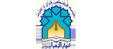 موسسه فرهنگ قرآنی انوارالزهراء سلام الله علیها