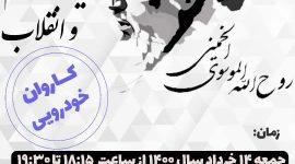 مسیرپیمایی کاروان خودرویی در شهر به یاد امام روح الله ره