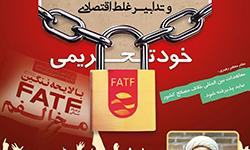 تجمع حوزویان، دانشگاهیان و اقشار مختلف مردم همدان در اعتراض به تصویب #fatf