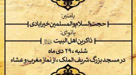 هیأت انوارالزهرا (سلام الله علیها) -شهادت حضرت فاطمه زهرا(سلام الله علیها)