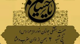 هیأت انوارالزهرا (سلام الله علیها) پنجشنبه ۴ بهمن ۹۷