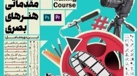 دوره آموزش مقدماتی هنرهای بصری توسط استودیو اُرُسی برگزار می شود