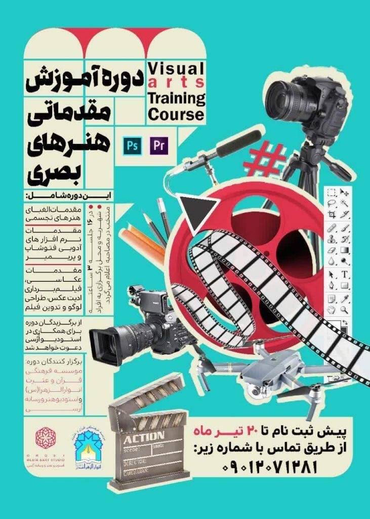 استودیو هنر و رسانه ارسی