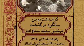هیأت انوارالزهرا  ( سلام الله علیها ) با گرامیداشت دومین سالگرد درگذشت مهندس سعید سموات برگزار می شود