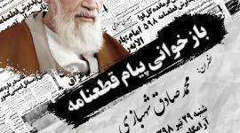 پرپایی نشست بازخوانی پیام قطعنامه