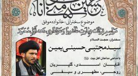 مجموعه صوتی سخنرانی حجت الاسلام سید مجتبی حسینی یمین با موضوع خانواده موفق منتشر شد .